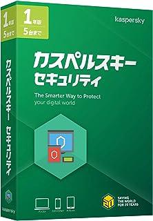 【旧製品】カスペルスキー セキュリティ | 1年 5台版 | パッケージ版 | Windows/Mac/iOS/Android対応