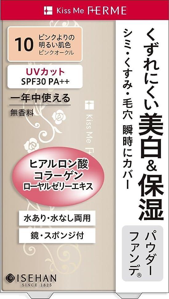 ラッカスかすれた翻訳者フェルム 明るさキープ パウダーファンデ10 ピンクよりの明るい肌色 11g