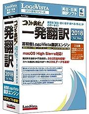 コリャ英和!一発翻訳 2018 for Mac