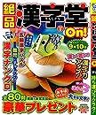 絶品漢字堂On! 5  2020年 05 月号: 数字の大きなナンプレOn! 増刊