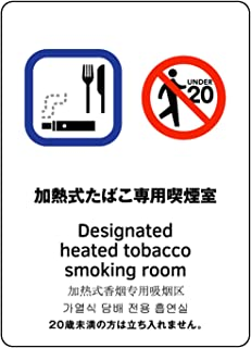 2枚入 2.加熱式たばこ専用喫煙室 18×25.2cm 送料無料 ・厚生労働省指定 受動喫煙防止・分煙ステッカー・ラベル・シール・大No.2