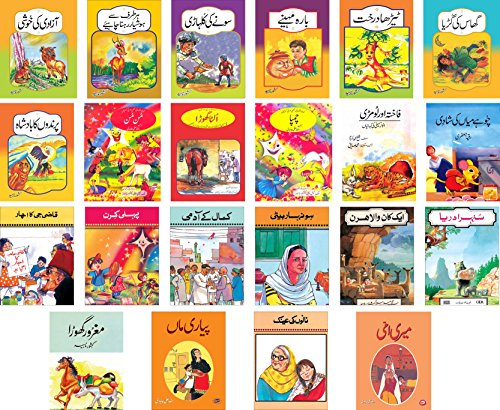 22 Urdu Books for Children: Story Books (Urdu Edition)