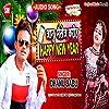 Janu Message Kariha Happy New Year (Bhojpuri Song)