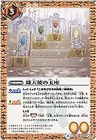 バトルスピリッツ/熾天使の玉座(コモン)/煌臨編 第4章 選バレシ者