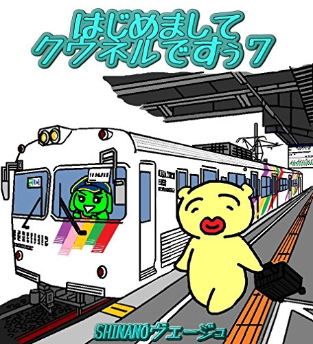 nice to meet you it is cunelvolume seven (Japanese Edition)