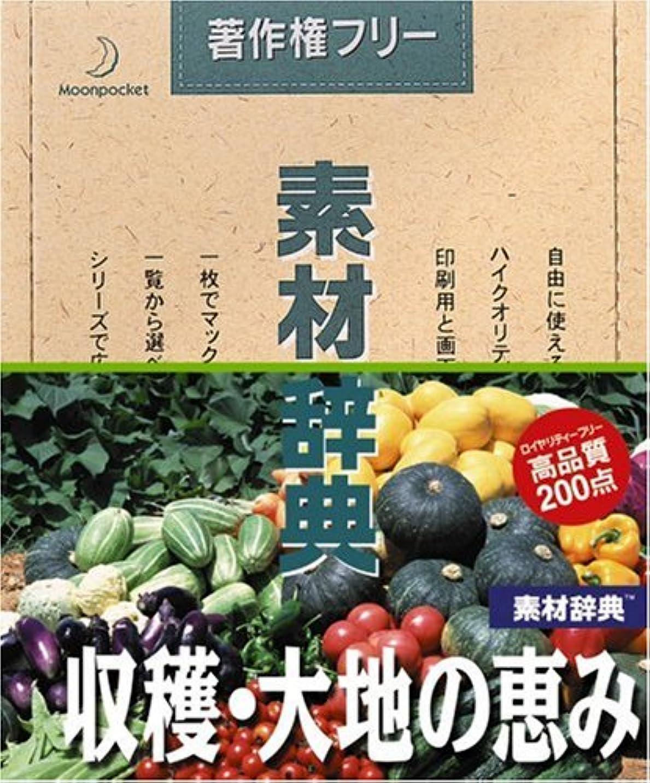 世紀怠な苛性素材辞典 Vol.64 収穫?大地の恵み編