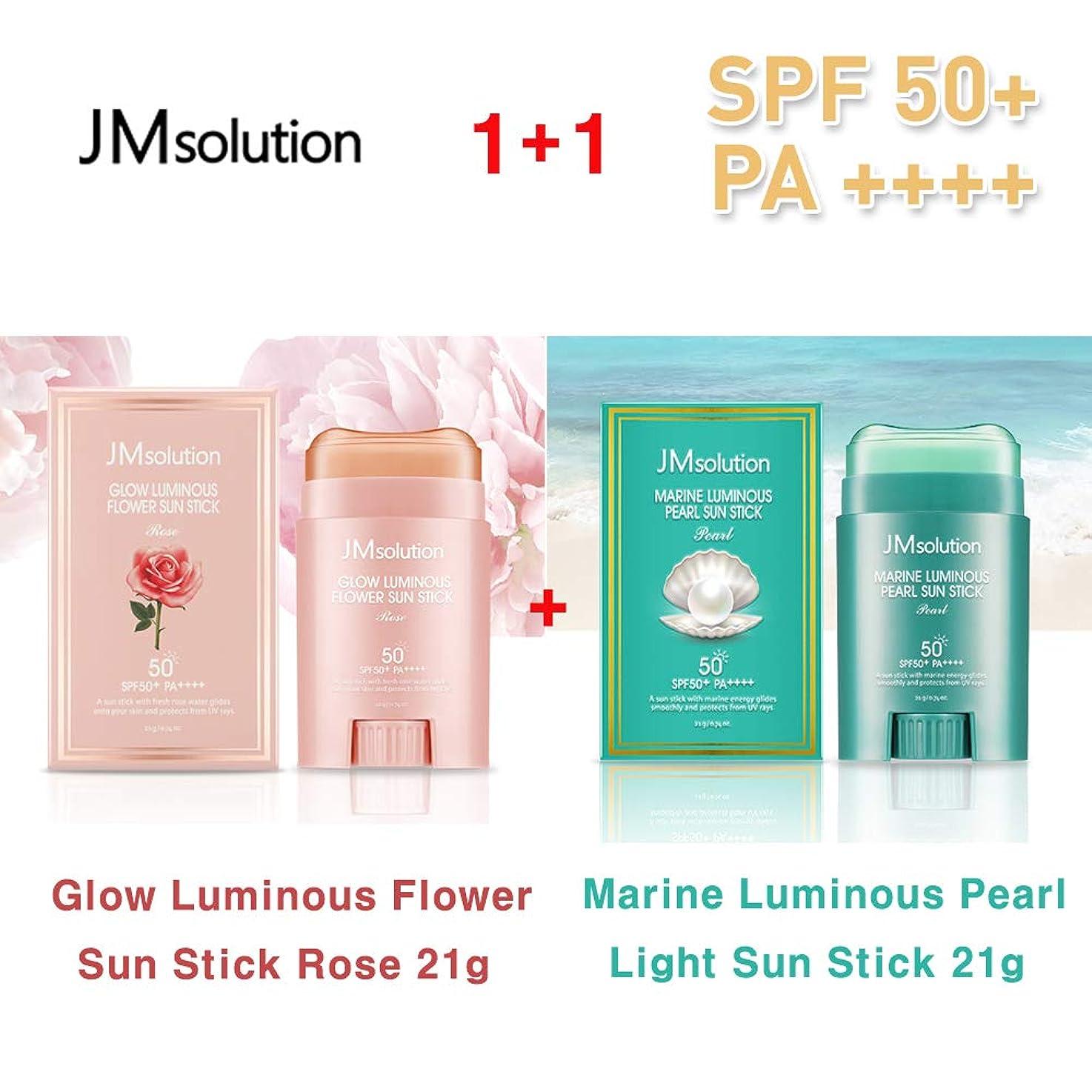 赤外線提唱するコンサートJM Solution ★1+1★ Glow Luminous Flower Sun Stick Rose 21g + Marine Luminous Pearl Light Sun Stick 21g / 光る輝く花Sun Stick Rose + マリンルミナスパールライトサンスティック21g /