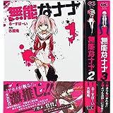 無能なナナ コミック 1-3巻セット