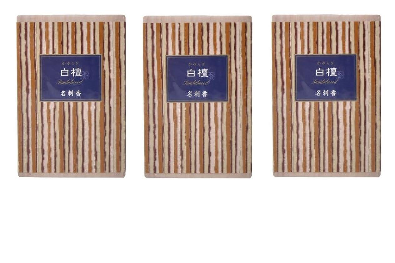 ナチュラル男性退屈させる【まとめ買い】かゆらぎ 白檀 名刺香 桐箱 6入× 3個