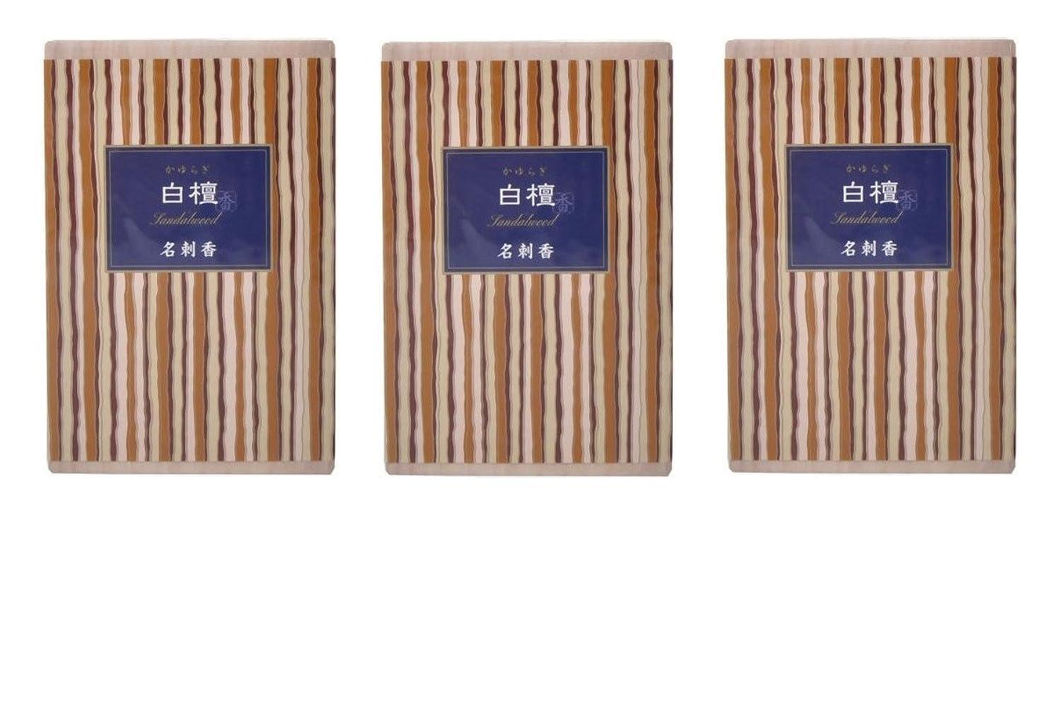 でも蒸留快い【まとめ買い】かゆらぎ 白檀 名刺香 桐箱 6入× 3個