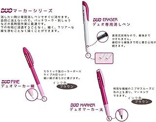 Sewline ソーライン DUOマーカー 細&専用消しペン SEW50050