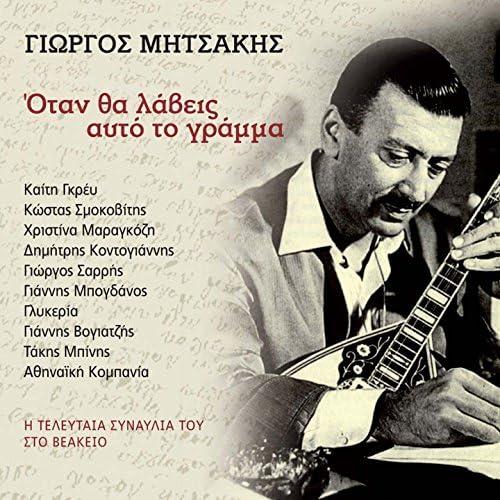 Giorgos Mitsakis