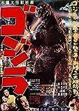 Kopoo Godzilla Poster Monsters Gojira Poster Filmposter 61