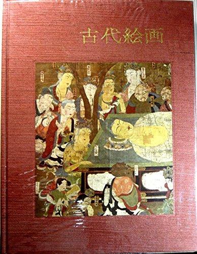 日本美術大系〈第3巻〉古代絵画 (1960年)の詳細を見る