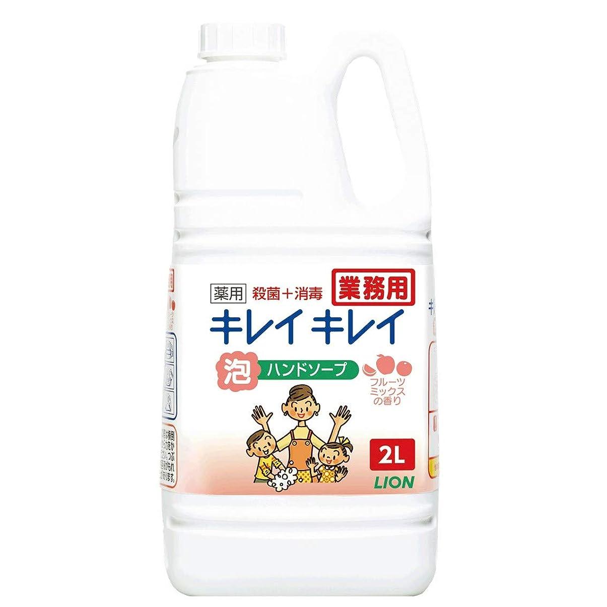 ズボン予防接種むしゃむしゃ【大容量】キレイキレイ 薬用泡ハンドソープ フルーツミックスの香り 2L