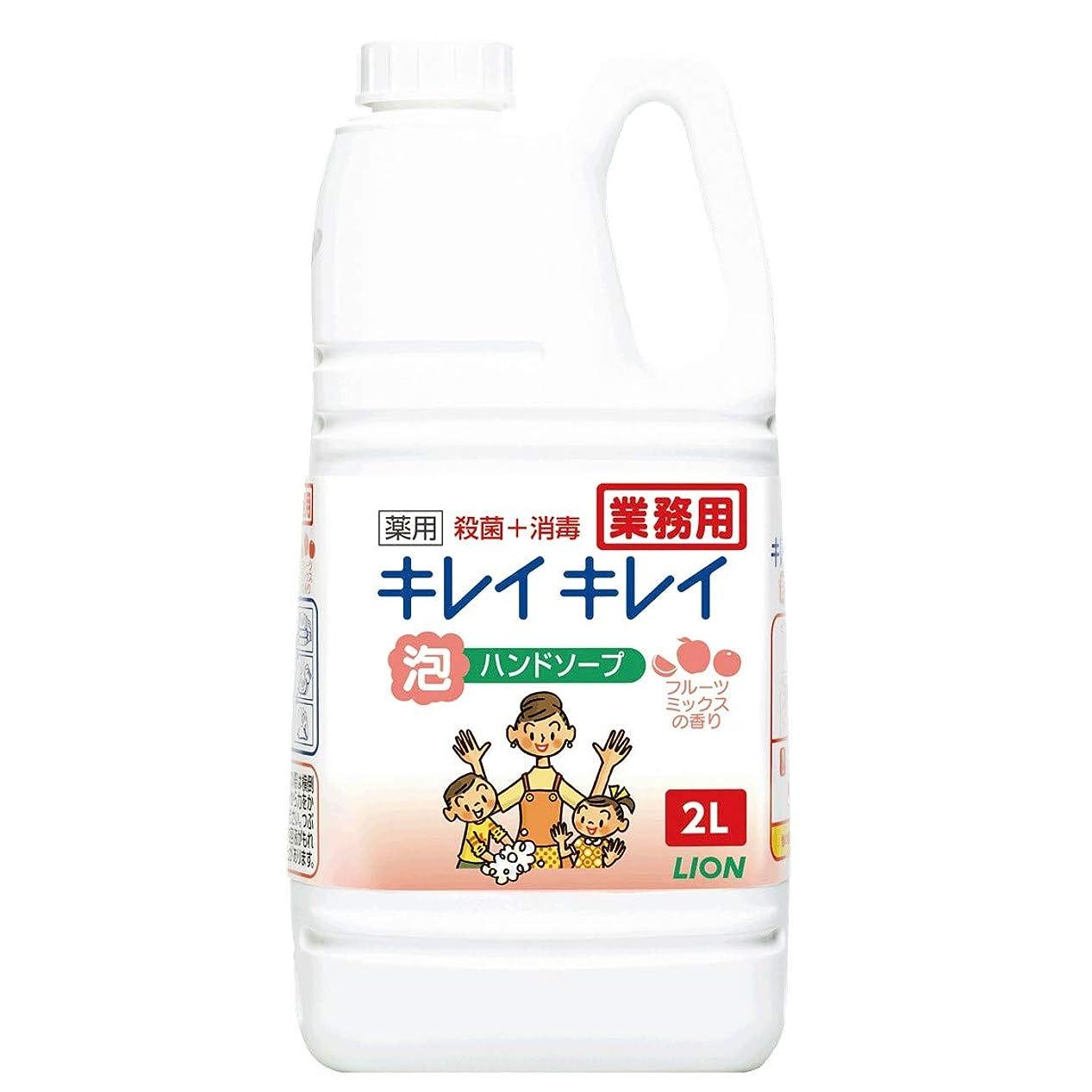 口ひげおもてなし憂慮すべき【大容量】キレイキレイ 薬用泡ハンドソープ フルーツミックスの香り 2L