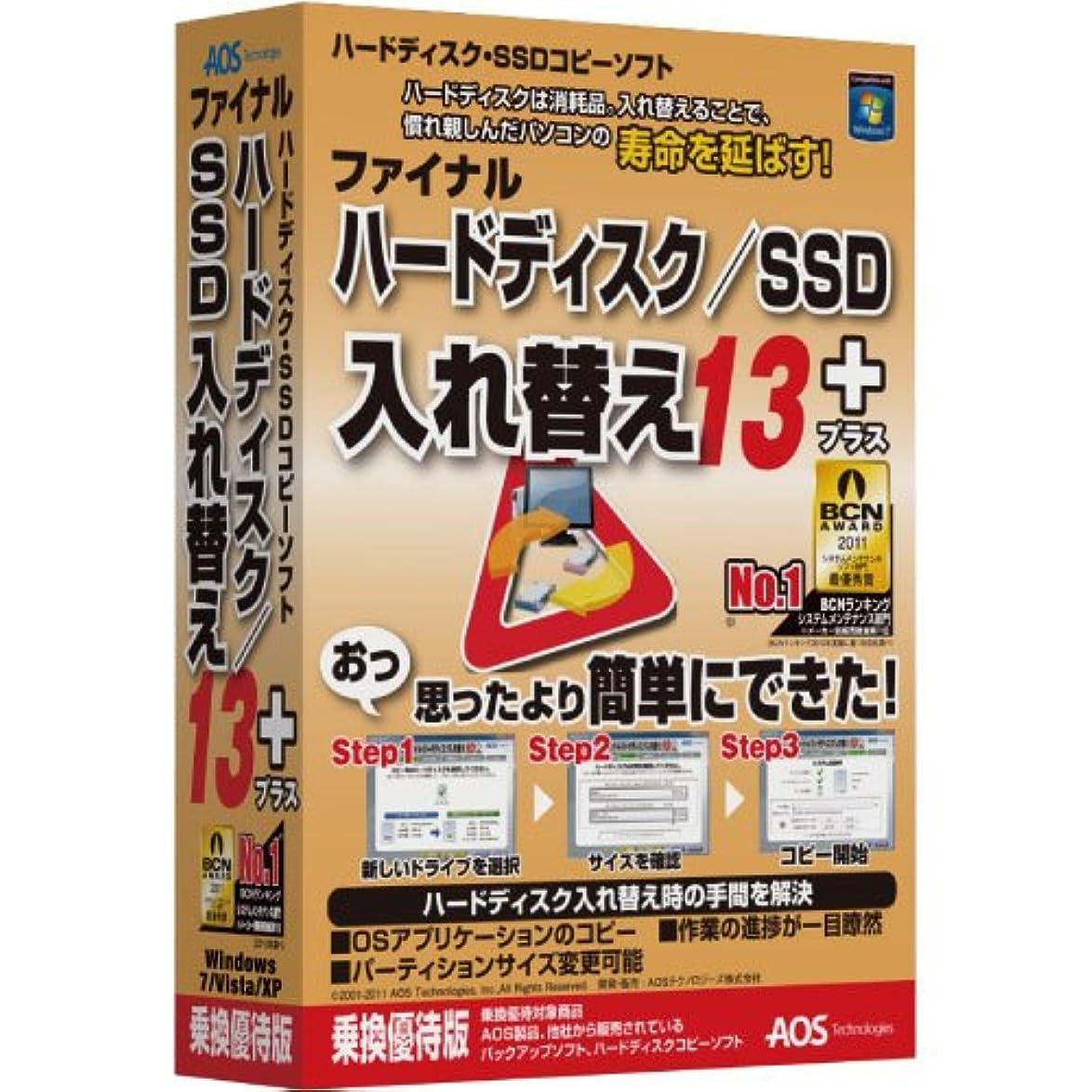 サイズ別に空中【旧商品】ファイナルハードディスク/SSD入れ替え13plus乗換優待