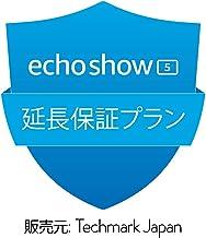 【Echo Show 5 用】 延長保証・事故保証プラン (3年・落下・水濡れ等の保証付き)
