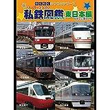 わくわくのりものシリーズ/スーパートレイン私鉄図鑑 東日本編