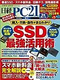 日経PC21(ピーシーニジュウイチ) 2020年6月号 [雑誌]
