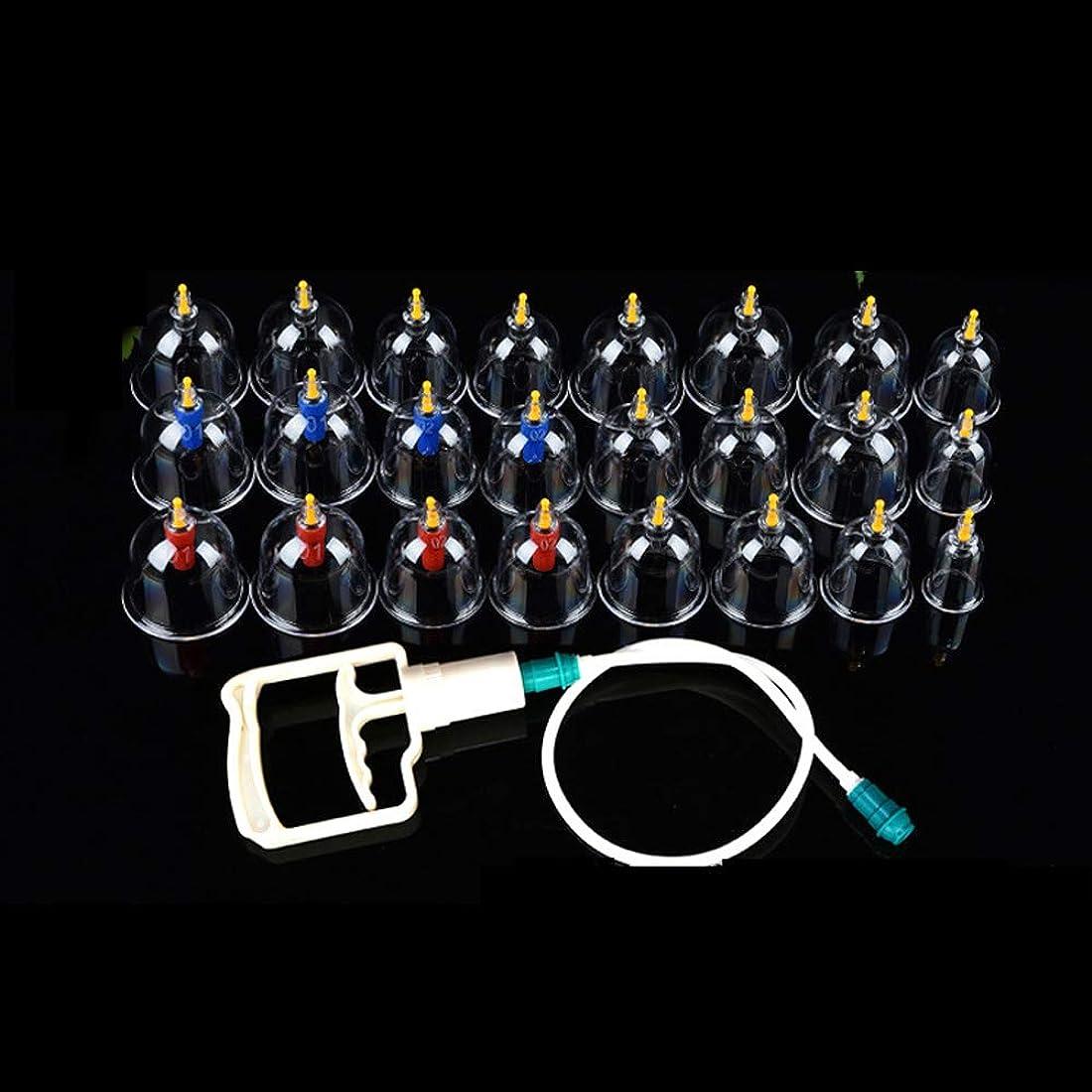 ウェブ堀明るくするixaer カッピング 吸い玉 カッピング セット真空マッサージ吸い玉 マッサージカップ マッサージセラピー 中国式療法 圧力解消 血液の循環を促進 マッサージ効果 (24個セット)