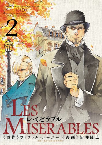 LES MISERABLES (2) (ゲッサン少年サンデーコミックススペシャル)の詳細を見る