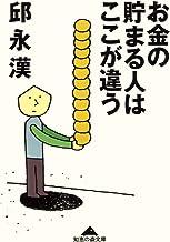 表紙: お金の貯まる人はここが違う (光文社知恵の森文庫) | 邱 永漢