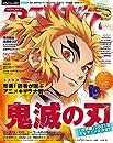 アニメディア2021年4月号