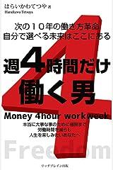 週4時間だけ働く男: 週4時間働くだけで億を稼ぐ男の秘密 (リッチブレイン出版) Kindle版