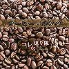 コーヒー・ルンバ (Cover Version)
