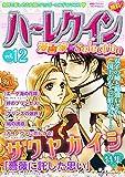 ハーレクイン 漫画家セレクション vol.12 (ハーレクインコミックス)
