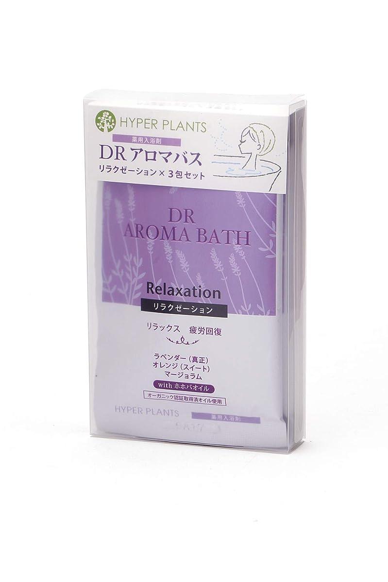 生き残り警報占める医薬部外品 薬用入浴剤 ハイパープランツ DRアロマバス リラクゼーション 3包セット