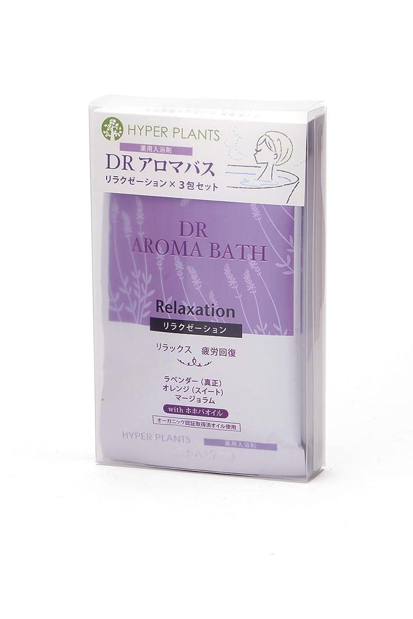 有名ボーナスピニオン医薬部外品 薬用入浴剤 ハイパープランツ DRアロマバス リラクゼーション 3包セット