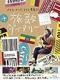 ナオト・インティライミ冒険記 旅歌ダイアリー Blu-ray(特典DVD付2枚組) image
