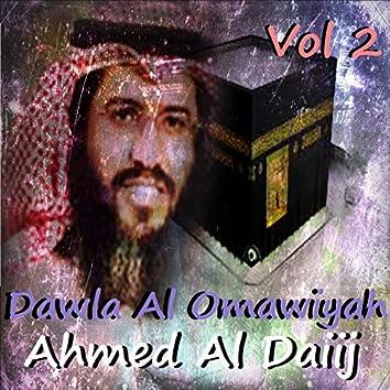 Dawla Al Omawiyah Vol. 2 (Quran)