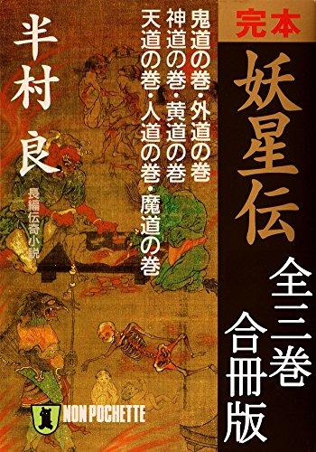 完本 妖星伝(全3巻)合冊版 (祥伝社文庫)