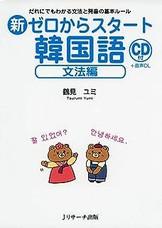 新ゼロからスタート韓国語 文法編