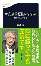 表紙: がん放置療法のすすめ 患者150人の証言 (文春新書) | 近藤 誠