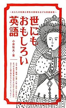 [小泉 牧夫]の世にもおもしろい英語 あなたの知識と感性の領域を広げる英語表現