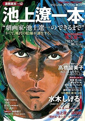 漫画家本vol.12 池上遼一本 (少年サンデーコミックススペシャル)