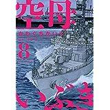 空母いぶき(8) (ビッグコミックス)