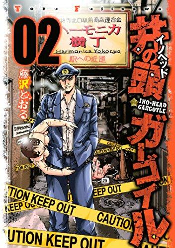 井の頭ガーゴイル(2) (ヤングマガジンコミックス)
