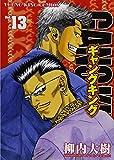 ギャングキング 13 (ヤングキングコミックス)