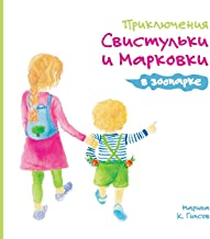 Adventures of the Whistling Girl and the Carrot Pal at the Zoo (Russian Edition)