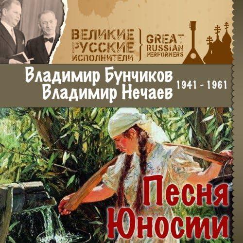Владимир Нечаев & Владимир Бунчиков