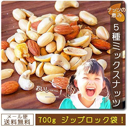 ミックスナッツ5種 700g 送料無料 塩味 大粒 ナッツの恵み アーモンド バターピーナッツ カシューナッツ 珍豆 ジャイアントコーン