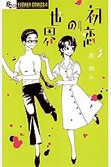 初恋の世界(3) (フラワーコミックスα) Kindle版