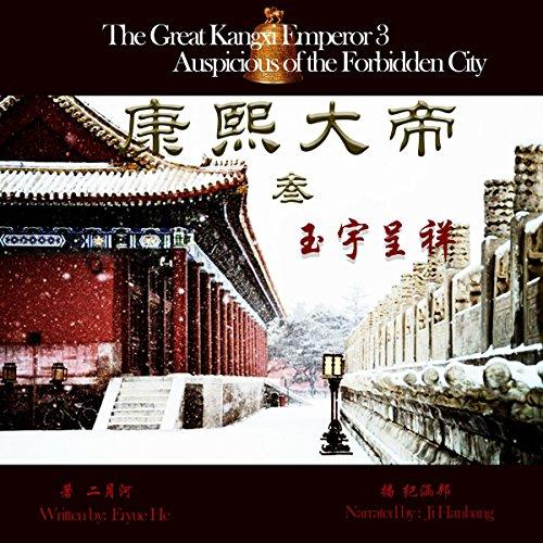 康熙大帝 3:玉宇呈祥 - 康熙大帝 3:玉宇呈祥 [The Great Kangxi Emperor 3: The Auspicious Forbidden City] audiobook cover art