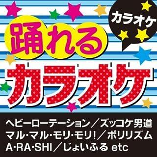 A・RA・SHI オリジナルアーティスト:嵐(カラオケ)