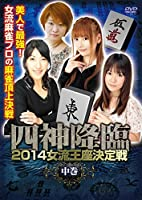 四神降臨外伝 2014女流王座決定戦 中巻 [DVD]